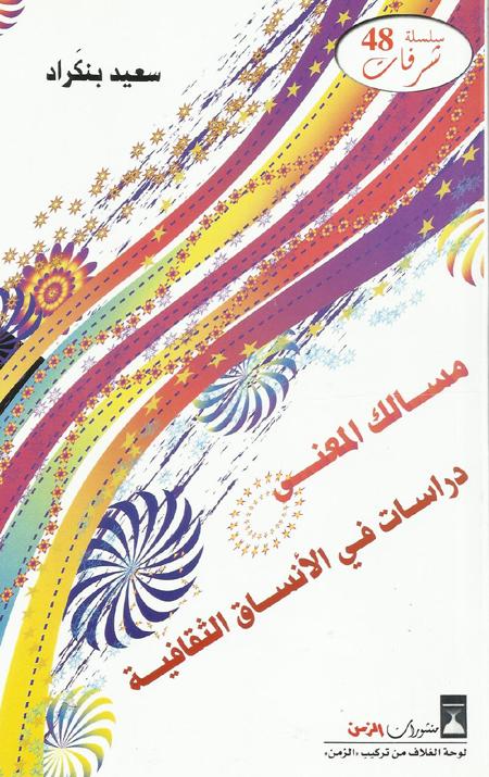 مسالك المعنى: دراسة في بعض أنساق الثقافة العربية