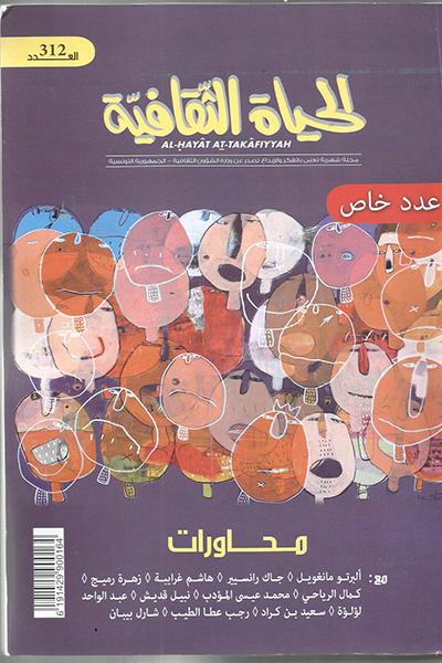 حوار مع : مجلة الحياة التونسية